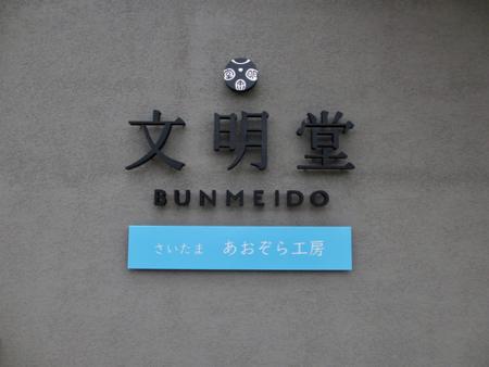 1907_bunmeido-name