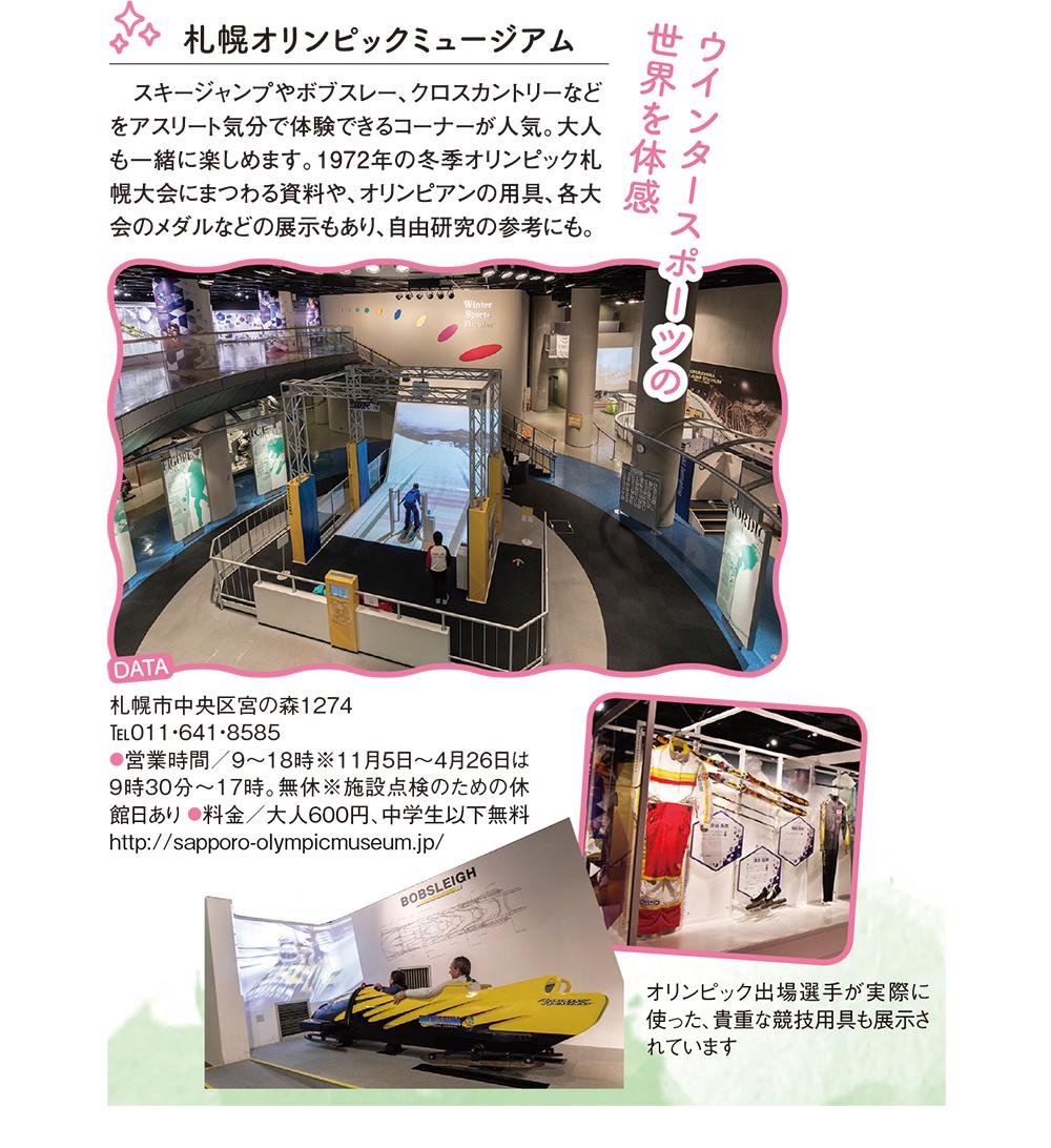 札幌ミュージアム