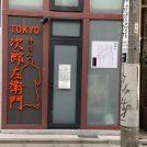 【閉店】高級食パン店 侍ぱん次郎左衛門 西麻布店 6/29(金)閉店しました