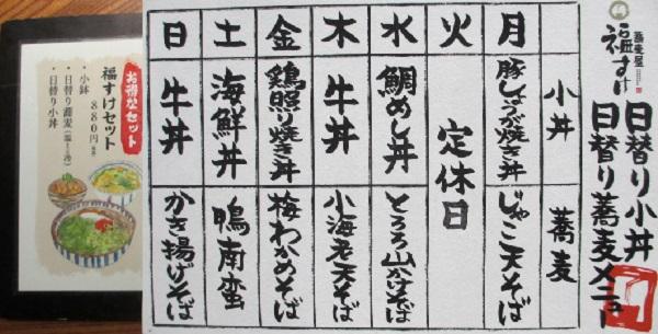 20190813fukusuke03