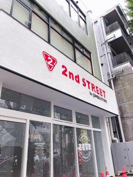 20192ndstreet