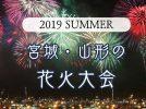 2019 宮城・山形の花火大会