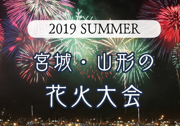 2019宮城・山形の花火大会