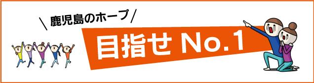 【鹿児島のホープ  目指せNo.1】vol.2 CAST Magic  BURST・FLASH
