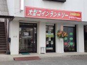 【開店】8/4まで半額セール★「大型コインランドリーひまわり 南柏店」