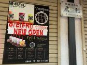 【開店】Tapioca Feli 飛利が8/2開店!たまプラでタピ活!