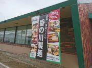 【開店】7月22日(金)オープン!「香の川製麺 茨木店」
