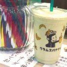 濃厚ミックスジュースが夏にぴったり!茨木「クラムスバナナ 2nd」