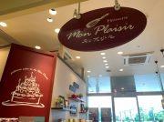 本格ジェラートが東大和のスーパーで!真夏の買い物の合間のご褒美にも♪「モン・プレジール」