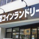 【開店】7月13日(土)オープン! 「コインランドリー せんたくウサギ 湯里店」