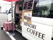 【南大沢】MINORI COFFEE( ミノリ コーヒー)自然の中で本格コーヒーを楽しもう