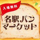 夏休み8月10日(土)~12日(振休・月)は、名駅パンマーケット
