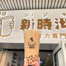 名古屋初!タピオカの街・大須にニューフェイス。「新時沏(シンジキ)」が9月6日オープン
