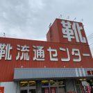 【閉店】「靴流通センター武蔵村山店」8/25閉店