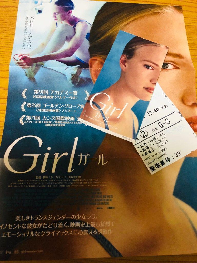 ガラス細工の思春期の光と闇・・・映画『Girl』を観て来ました