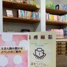 【たまプラーザ】本で地域の思いをつなぐ★H.I.S.×まちライブラリー