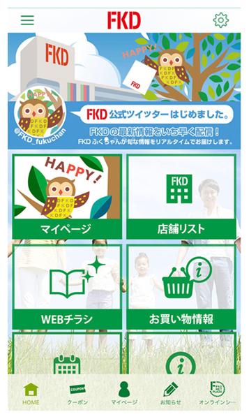 TwitterFKD/アプリ画面3