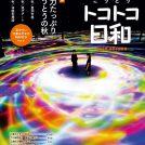 魅力たっぷり こうとうの秋「こうとうトコトコ日和 2019秋号」発行