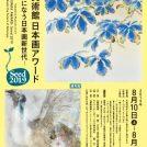 【広尾】山種美術館「Seed 日本画アワード 2019」新世代日本画へ