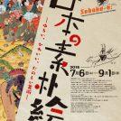【日本橋】三井記念美術館 日本の素朴絵 ゆるい、かわいい、たのしい美術