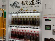 【たまプラーザ】今一番HOTな話題の出汁自販機「だし道楽」!焼あご入り