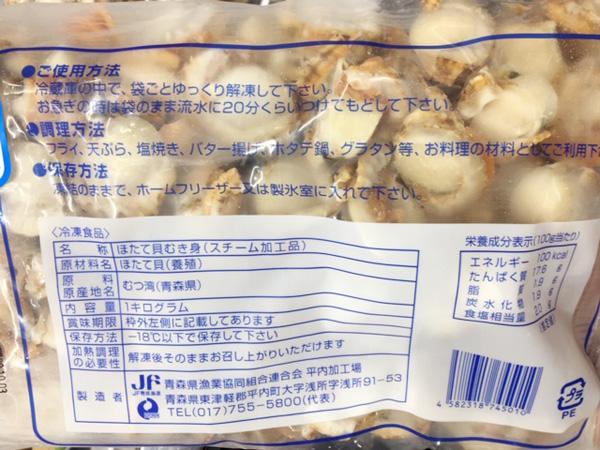 【コストコ】冷凍ベビーホタテが万能すぎてもう手放せない!!