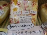 パン好き必見!三鷹で愛されるほっこり系老舗店「ぐりむ」