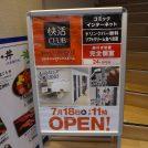 【開店】快活CLUBリラックスルームが赤坂見附に7月18日オープン!