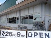 【開店】スーパーマーケット「ジョイフーズ野田山崎店」7/26オープン!
