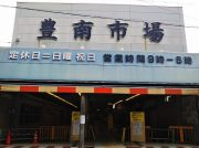 【閉店】6月29日閉店。豊中・庄内「豊南市場」の直営店エリア