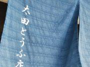秋保!絶品!「竹豆腐」!!食べてきました!