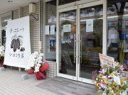 【開店】「ショコラ房」がセンター南にOPEN!