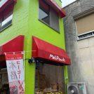 東村山市で食べたいパンに出会える!今しか食べられないパンも!?「メルポーチ」