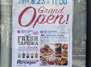 【開店】人気パンケーキ&タピオカ店メレンゲがたまプラーザに進出!
