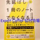 8/27(火)★Expert Caffee 仙台会場「先延ばしは1冊のノートでなくなる」