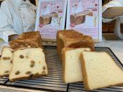 高級食パン専門店「わたし入籍します」が7月28日枚方にオープン!