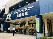 【開店】7/11「スーバーバリュー世田谷松原店」が甲州街道沿いにオープンしました!