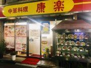 【閉店】営業53年に幕、下高井戸の「中華料理 康楽」が9/30閉店へ