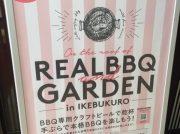 【開店】7/4オープン「REALBBQGARDEN 池袋」手ぶらでバーベキュー、クラフトビールも!