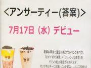 【開店】タピオカ専門店「答案 アンサーティー」が7/17新宿高島屋にオープン