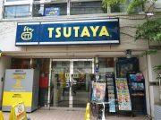 【閉店】TSUTAYA(ツタヤ)浦和店が閉店セール中!7月31日(水)まで