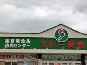 【宮城県仙台市】製菓製パン材料が豊富なオススメ店舗【冷凍食品も】