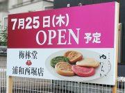 【開店】セール情報「梅林堂 浦和西堀店」7/26(金)グランドオープン