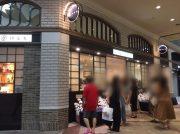 【開店】7月19日にオープン「蜷尾屋/NINAO(ニナオ)ルミネ池袋店」