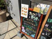 【自由が丘】豆活で夏を乗り切ろう!ナッツ専門店ナッツカントリー