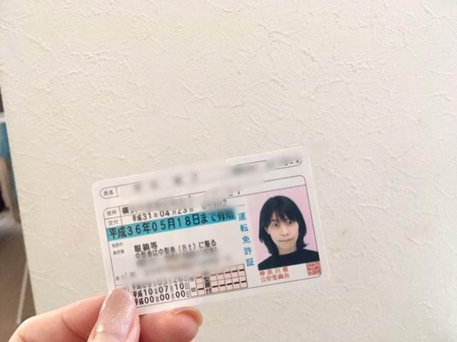 免許 証 写真