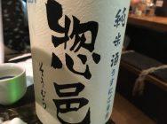 種類が多くて迷っちゃう!日本酒飲むなら国分寺「煮 申喰゛楽(もぐら)」