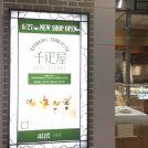 【開店】6/27「千疋屋」がアトレ上野WEST1階にOPEN