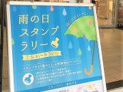 雨の日がラッキー♪ スタンプラリーで500円分ゲットのチャンス! 垂水「三井アウトレットパーク マリンピア神戸」