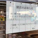 【閉店】神戸市西区「ローソン神戸伊川谷潤和店」が7月31日(水)閉店